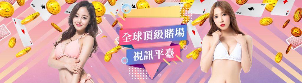 娛樂城推薦 全球頂級賭場 視訊平臺
